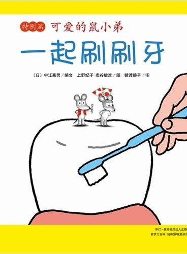 可爱的鼠小弟特别篇:一起刷刷牙(和鼠小弟一起,认识口腔,保护牙齿,预防蛀牙!爱心树童书出品)
