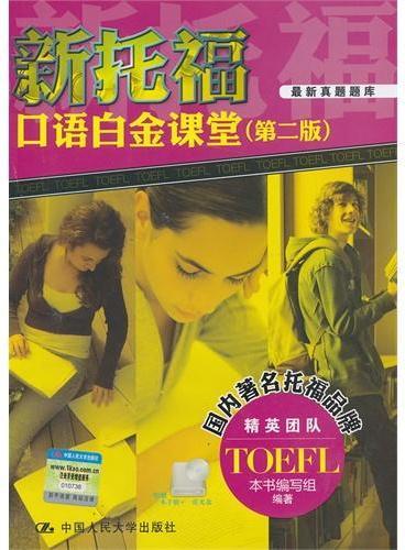 新托福口语白金课堂(第二版)