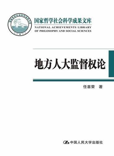 地方人大监督权论(国家哲学社会科学成果文库)
