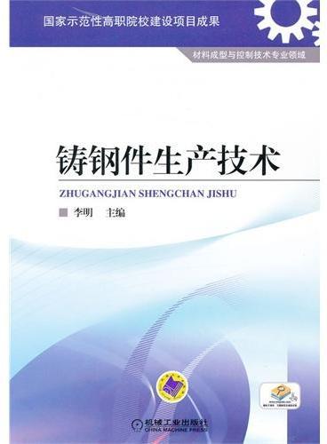铸钢件生产技术(国家示范性高职院校建设项目成果 材料成型与控制技术专业领域)