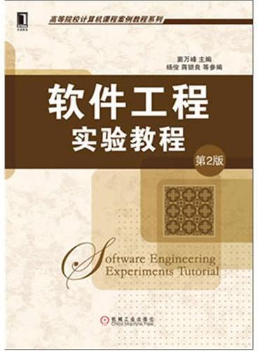 软件工程实验教程 (第2版,高等院校计算机课程案例教程系列)