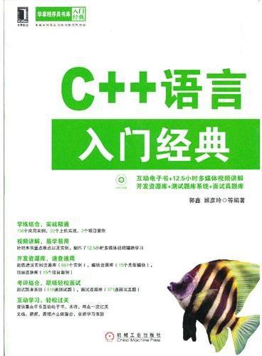 C++语言入门经典(华章程序员书库入门经典,学练结合实战精通,视频讲解易学易懂,互动学习轻松过关。)