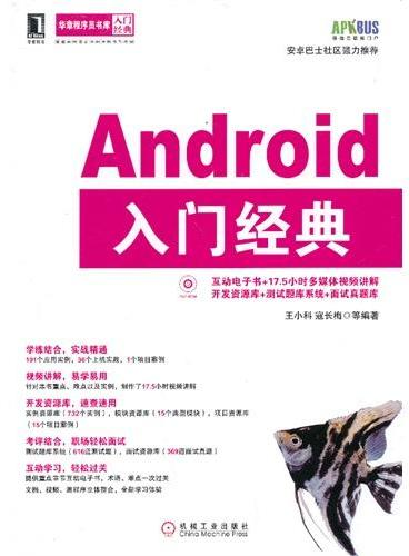 Android入门经典(华章程序员书库入门经典,学练结合实战精通,视频讲解易学易懂,互动学习轻松过关。)