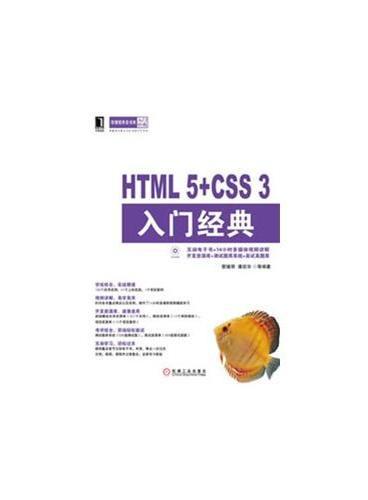 HTML5+CSS3入门经典(华章程序员书库入门经典,学练结合实战精通,视频讲解易学易懂,互动学习轻松过关。)