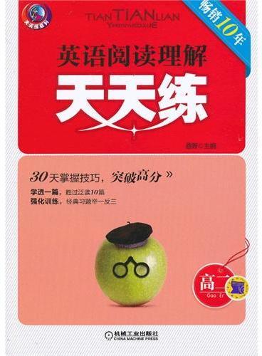 英语阅读理解天天练 高二(第8版)
