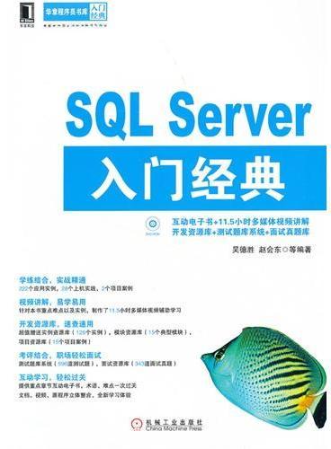 SQL Server入门经典(华章程序员书库入门经典,学练结合实战精通,视频讲解易学易懂,互动学习轻松过关。)