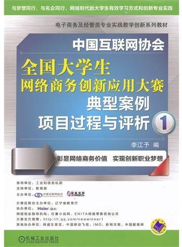 中国互联网协会全国大学生网络商务创新应用大赛典型案例项目过程与评析1