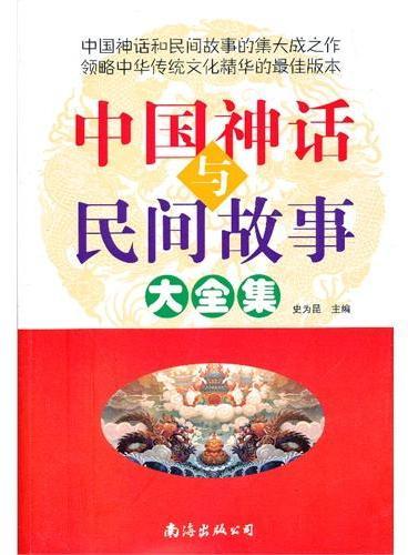 中国神话与民间故事大全集