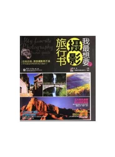 我最想要的摄影旅行书(全彩)
