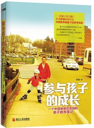 """参与孩子的成长(《一岁就上常青藤》作者薛涌最新力作,一个中国爸爸在美国的亲子教养笔记,中西教养下的思考结晶。附赠""""亲子互动明星片""""。)"""