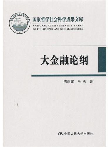 大金融论纲(国家哲学社会科学成果文库)