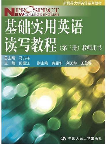 基础实用英语读写教程(第三册)教师用书(新视界大学英语系列教材)