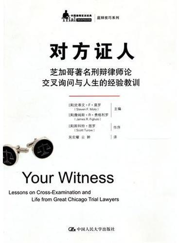 对方证人——芝加哥著名刑辩律师论交叉询问与人生的经验教训(中国律师实训经典·庭辩技巧系列)