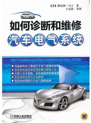 如何诊断和维修汽车电气系统