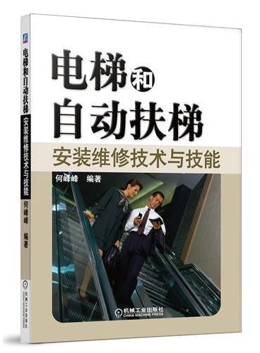 电梯和自动扶梯安装维修技术与技能(结构原理、安装调试、维修实例,全面详实。)