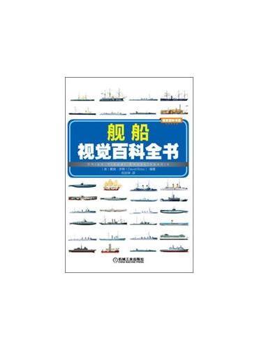 舰船视觉百科全书
