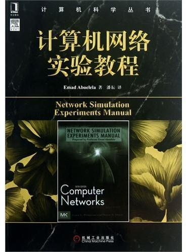计算机网络实验教程(深入理解网络技术的利器)