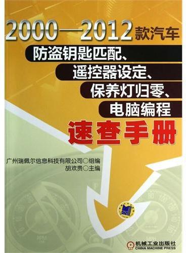 2000-2012款汽车防盗钥匙匹配、遥控器设定、保养灯归零、电脑编程速查手册