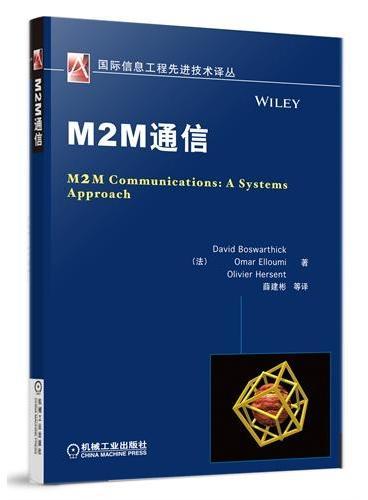 M2M通信(M2M是物联网核心技术之一。本书紧跟M2M应用的最新发展,结合M2M工程应用的研究成果,重点提出了潜在的优化解决方案,采用通俗易懂的语言阐述相关技术,内容系统全面,材料充实丰富。)