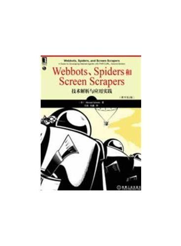 Webbots、Spiders和Screen Scrapers:技术解析与应用实践(全球范围内,网络机器人和网络爬虫领域的权威著作,在国际安全领域被广泛认可,资深安全专家15年工作经验结晶 )