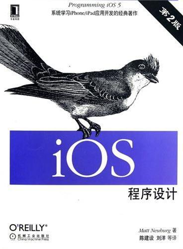 iOS 程序设计(原书第2版提供iOS 5程序开发各阶段最有效的解决方案)