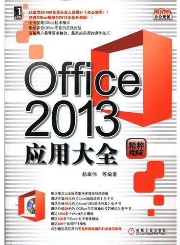 Office 2013应用大全