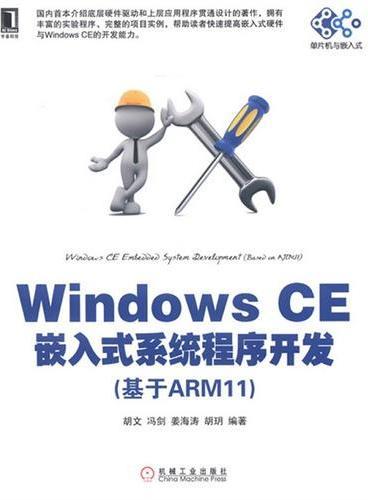 Windows CE嵌入式系统程序开发(基于ARM11)