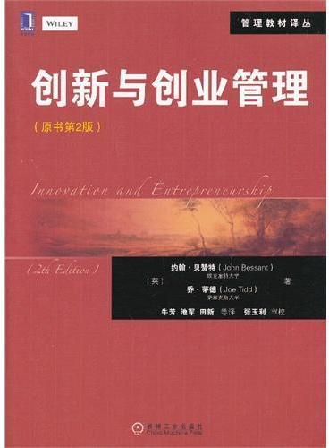 创新与创业管理(第2版)