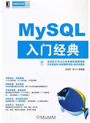 MySQL入门经典(华章程序员书库入门经典,学练结合实战精通,视频讲解易学易懂,互动学习轻松过关。)