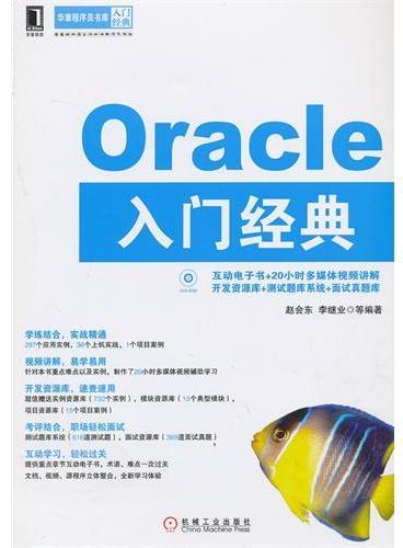 Oracle入门经典(华章程序员书库入门经典,学练结合实战精通,视频讲解易学易懂,互动学习轻松过关。)