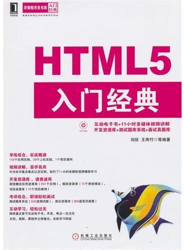 HTML5入门经典(华章程序员书库入门经典,学练结合实战精通,视频讲解易学易懂,互动学习轻松过关。)