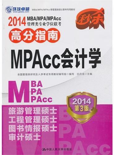 2014 MBA/MPA/MPAcc 管理类专业学位联考高分指南 MPAcc会计学
