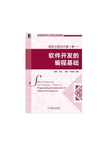 软件工程与计算(卷一):软件开发的编程基础