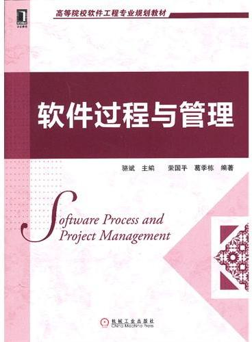 软件过程与管理