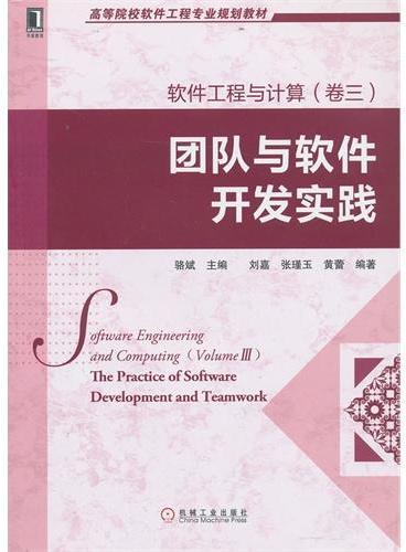 软件工程与计算(卷三):团队与软件开发实践