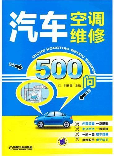 汽车空调维修500问