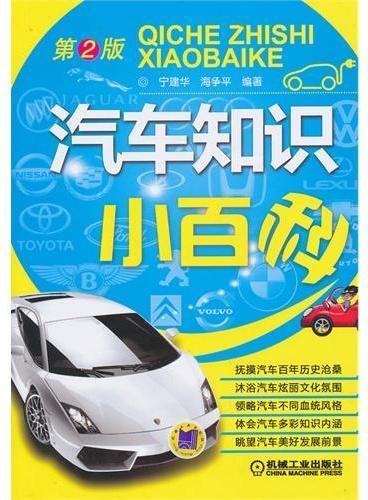 汽车知识小百科 第2版
