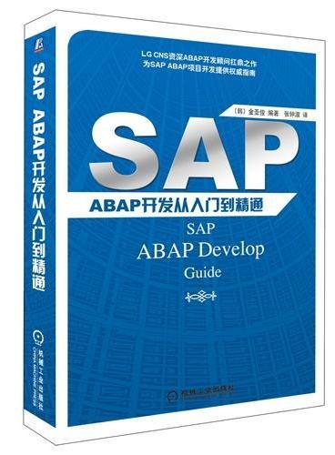 SAP ABAP开发从入门到精通