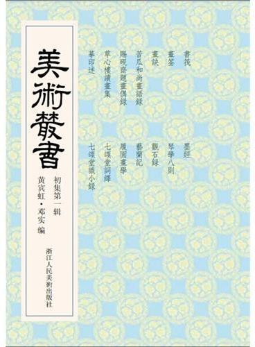 美术丛书1初集第一辑