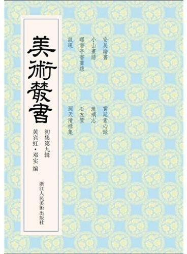 美术丛书9初集第九辑