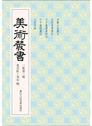 美术丛书13二集第三辑