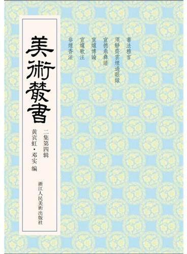 美术丛书14二集第四辑