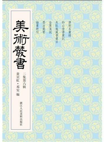 美术丛书16二集第六辑