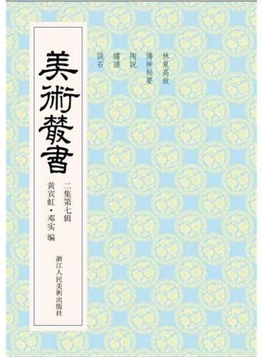 美术丛书17二集第七辑