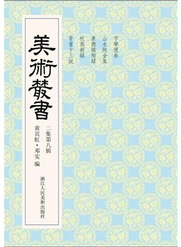 美术丛书18二集第八辑