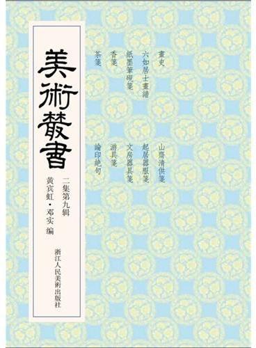 美术丛书19二集第九辑