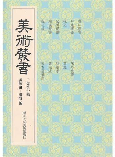 美术丛书20二集第十辑