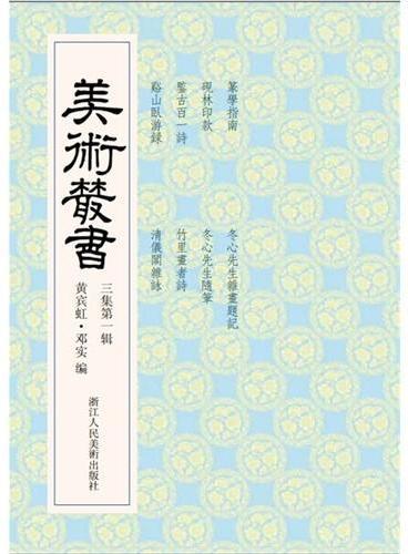 美术丛书21三集第一辑