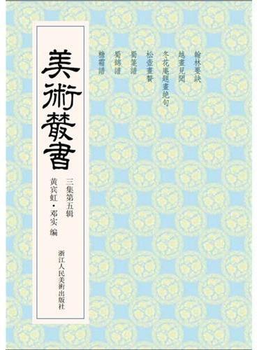 美术丛书25三集第五辑