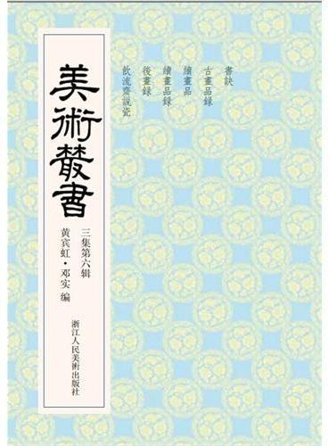 美术丛书26三集第六辑